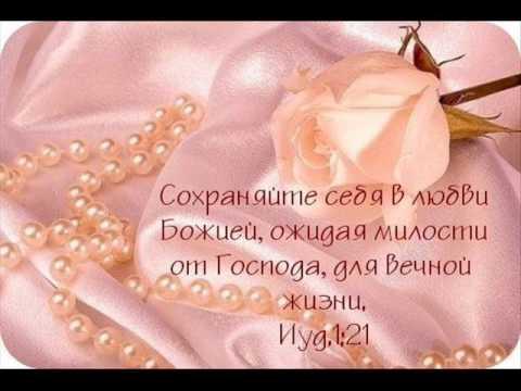 Библейские поздравление на свадьбу 442