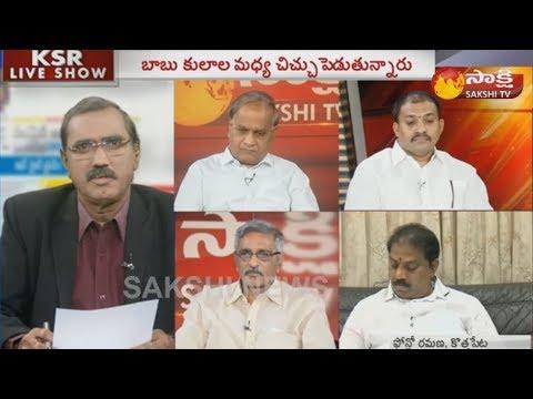 KSR Live Show: 'చంద్రబాబు' కమ్మ కులంలో చెడపుట్టాడు.. - 15th June 2018