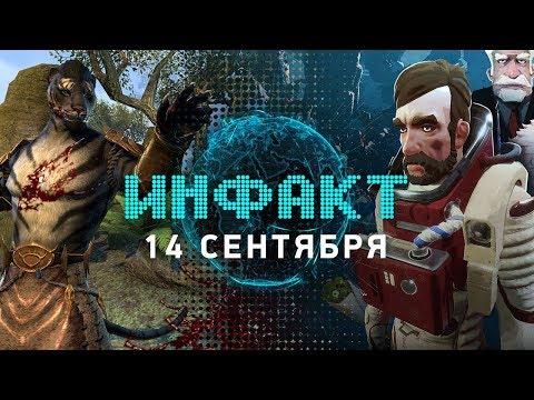 Геймплей новой TES и Warhammer: Chaosbane, Halo 5 не будет на ПК, дневник The Sinking City...