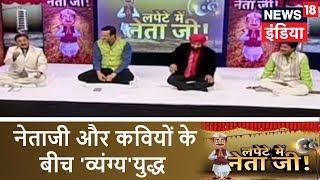 Lapete Mein Netaji   नेताजी और कवियों के बीच 'व्यंग्य'युद्ध   News18 India