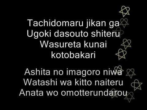 Utada Hikaru   First Love Lyric Japanese Version