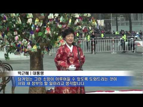 박근혜 대통령 취임... 숨가쁜 행보 [천지TV]