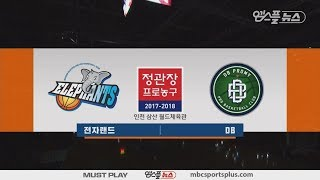 【HIGHLIGHTS】 Elephants vs Promy | 20171119 | 2017-18 KBL