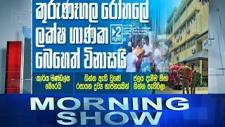 Siyatha Morning Show   06.04.2020