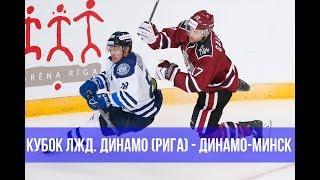 Кубок ЛЖД. Динамо (Рига) - Динамо-Минск