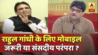 राहुल गांधी के लिए मोबाइल जरूरी या संसदीय परंपरा ? देखिए ये जोरदार बहस