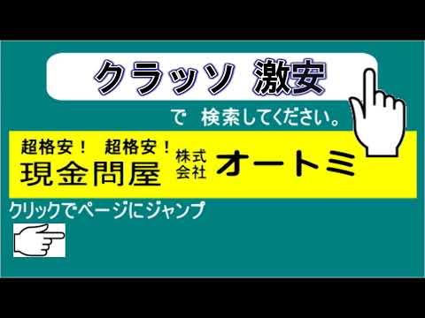 クラッソ 最安値!ohtomi.com/toto/kitchen/crasso.html