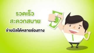 ช่องทางชำระค่าบริการ สำหรับลูกค้า AIS รายเดือน (How to Payment Postpaid)