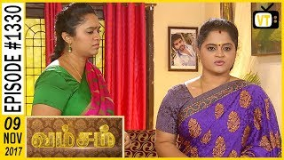 Vamsam - வம்சம் | Tamil Serial | Sun TV |  Epi 1330 | 09/11/2017 | Vision Time