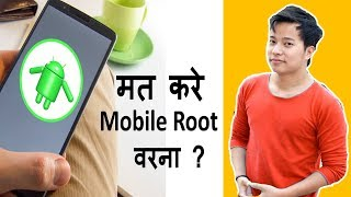 Root or Not ? Advantage & Disadvantage of rooting    My Opinion