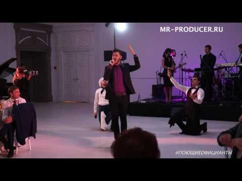 """Шоу """"Поющие официанты"""" Свадьба 30 марта 2017 г"""