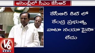 CM KCR Speech In Assembly Over Opposition Leaders Allegations On TRS Govt | TS Assembly