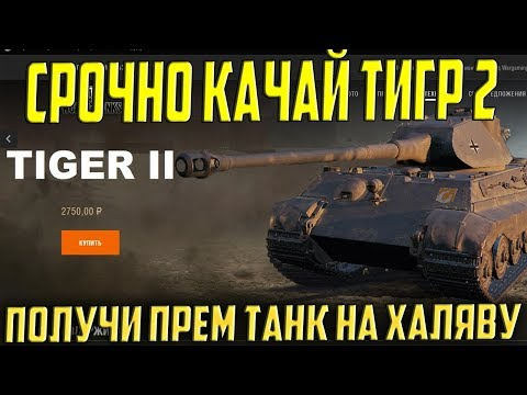 СРОЧНО КАЧАЙ ТИГР 2! ПРЕМ ТАНК БЕСПЛАТНО ВСЕМ В WORLD OF TANKS!