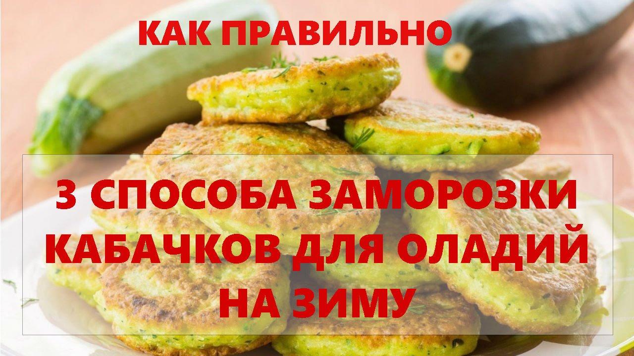 Как консервировать кабачки на зиму и вкусные заготовки из кабачков 13
