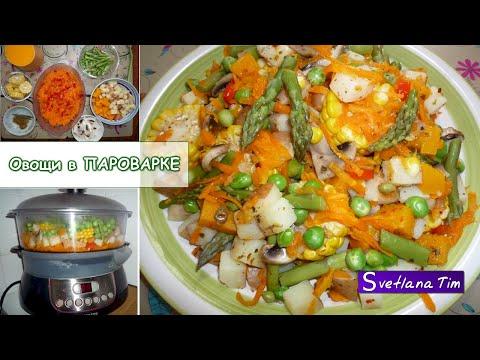 Как приготовить вкусно овощи в пароварке
