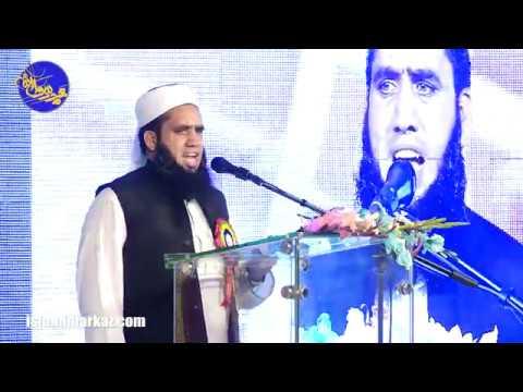 Janab Molana Wajid Ali | Khatm e Nabuwwat, Wahdat e Ummat Conference 2019|1441