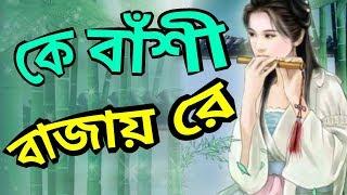 কে বাঁশী বাজায় রে | ke bashi bajai re | old bangla song | lucky akond | lucky akhond bangla song