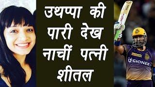 IPL 2017: Robin Uthappa's wife dances after his wonderful innings | वनइंडिया हिन्दी