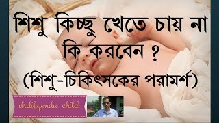 Feeding Problems of a Child, Baby (Picky Eater)-How to manage-in Bengali শিশু কিচ্ছু খেতে চায় না