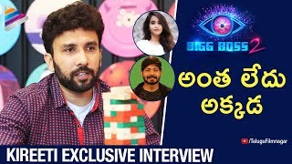 Kireeti about Deepthi Sunaina and Kaushal | Bigg Boss 2 Telugu | Actor Kireeti Damaraju Interview