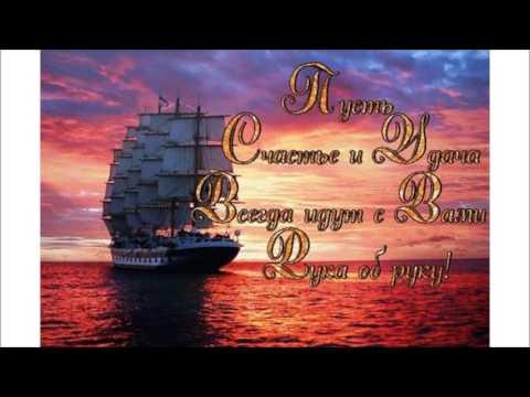 С днем рождения открытки корабль 89