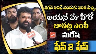 YSRCP Bapatla MP Nandigama Suresh Superb Words About YS Jagan | AP News