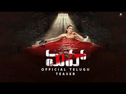 Maha First Look | Hansika Telugu Movie Maha | filmievents
