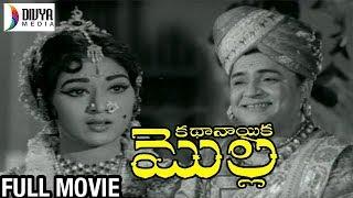 Kathanayika Molla Telugu Full Movie | Sobhan Babu | Vanisri | Old Telugu Hit Movies | Divya Media