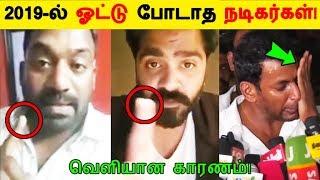 2019-ல் ஓட்டு போடாத நடிகர்கள்!   Tamil Cinema   Kollywood News   Cinema Seithigal