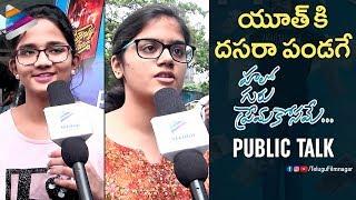 Hello Guru Prema Kosame PUBLIC TALK | Ram Pothineni | Anupama Parameswaran | DSP | Telugu FilmNagar