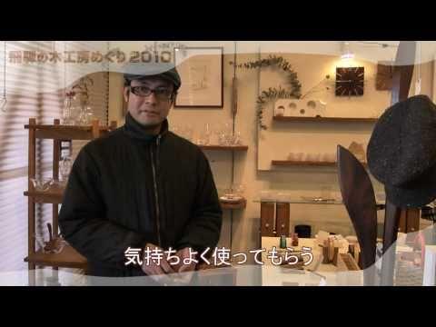 高山市 「飛騨の木工房めぐり2010」 ~kochi~