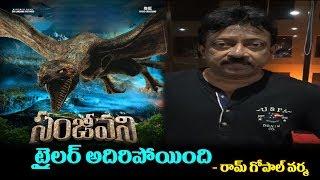 Ramgopal Varma About Sanjeevani Trailer | Sanjeevani Theatrical Trailer | Anuraag Dev | TTM