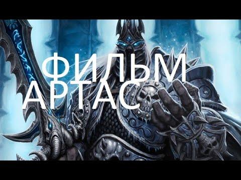 Фильм  Артас Возвышение Короля-Лича  из книг WarCraft