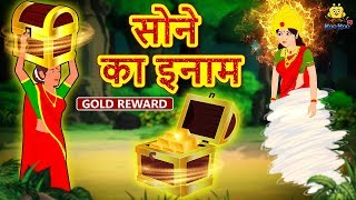 सोने का इनाम - Hindi Kahaniya for Kids | Stories for Kids | Moral Stories | Koo Koo TV Hindi