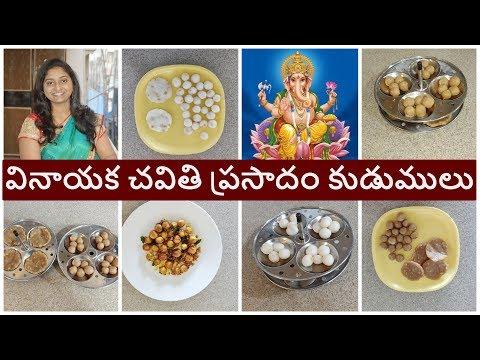 Kudumulu Recipe In Telugu |Vinayaka Chavithi Prasadam Kudumulu |Bellam Kudumulu |Undrallu