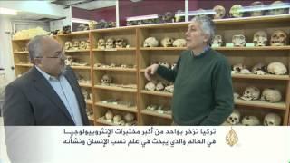دور مختبر الأنثروبولوجيا بالعاصمة التركية أنقرة