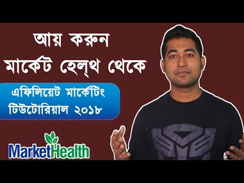 Affiliate Marketing Bangla Video 2018 - Make Money With Market Health Affiliate - Complete Tutorial