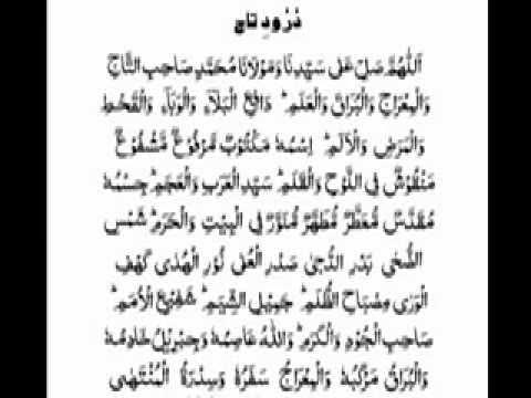 Darood-e-taj With Recitation Transliteration And Translation In Urdu & English video