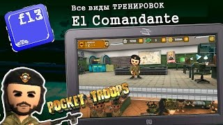 Pocket Troops El Comandante Тренировки