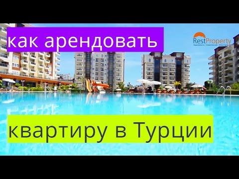 Отдых в Турции: аренда квартир - новый закон restproperty