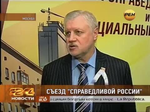 Эсеры утвердили Миронова кандидатом в президенты