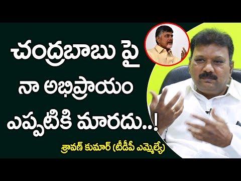చంద్రబాబు పై నాకున్న అభిప్రాయం ఎప్పటికిమారదు| TDP Tadikonda MLA Sravan Kumar about Chandrababu Naidu