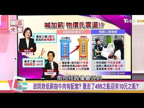 台灣-國民大會-20180517 時薪漲至150元? 派遣工薪3萬? 護34萬打工族真能救低?