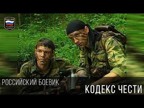 Смотреть новые российские боевики 2017 года в ютубе