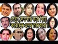 দেখুন, কতবার করে বিয়ে করেছেন এসব তারকারা - polygamy of Bangla Celebrities.