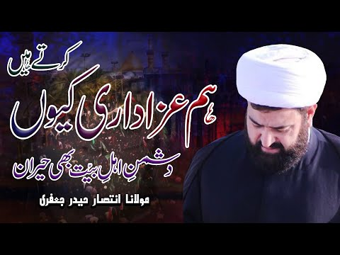 Hum Azadari Kyun Karty Hyn !! | Maulana Intisar Haider Jaffari | 4K