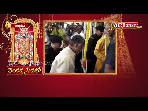Andhra Pradesh CM N. Chandrababu Naidu visits Tirupati Balaji || ACT24X7HDNEWS