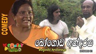 Bogoda Andaraya EP 01