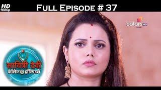 Savitri Devi College & Hospital - 4th July 2017 - सावित्री देवी कॉलेज & हॉस्पिटल - Full Episode (HD)
