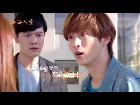 2016台北電視節海海人生5分鐘片花